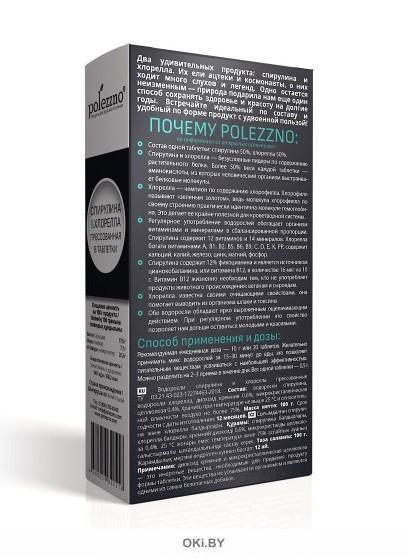 Спирулина и хлорелла  таблетки 100 г