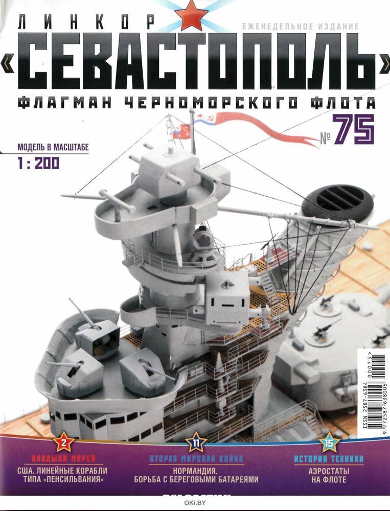 Линкор «Севастополь» № 75