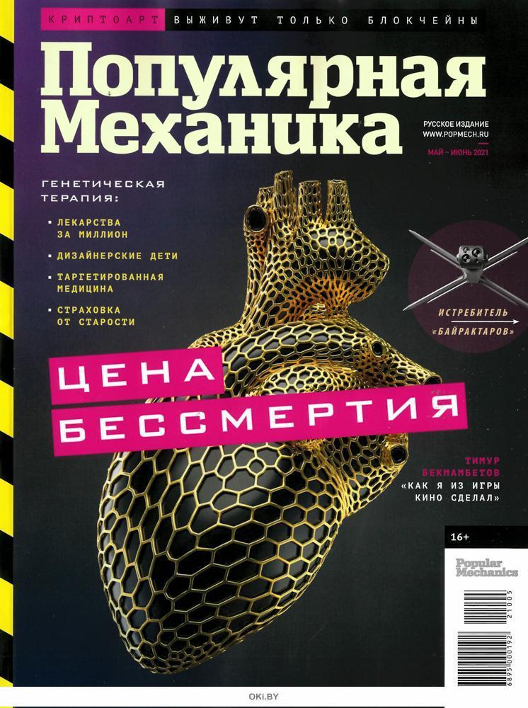 Популярная механика Русское Издание 5 -6 / 2021