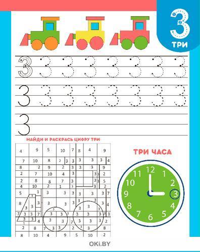 Учим цифры и время № 34 (21) Разбуди смекалку