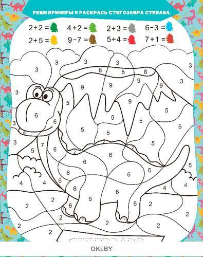 Динозаврики № 35 (21) Разбуди смекалку