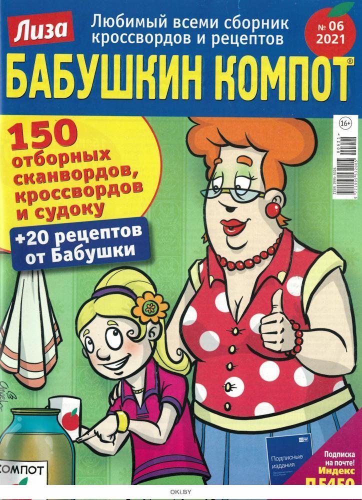 Бабушкин компот 6 / 2021