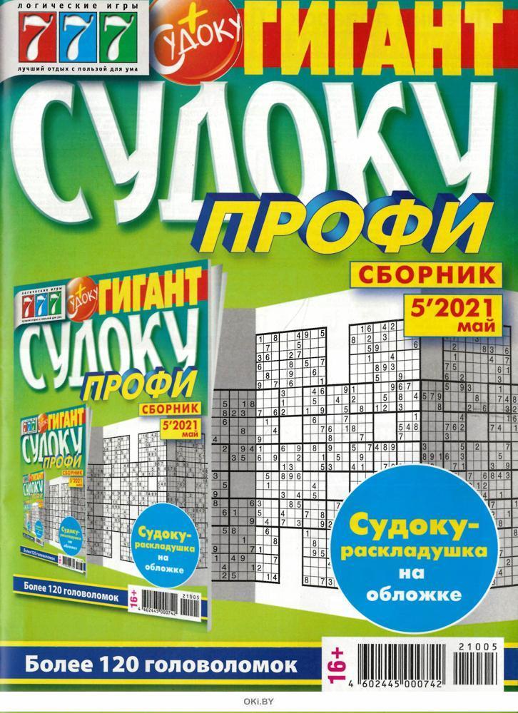 Сборник СУДОКУ 5 / 2021