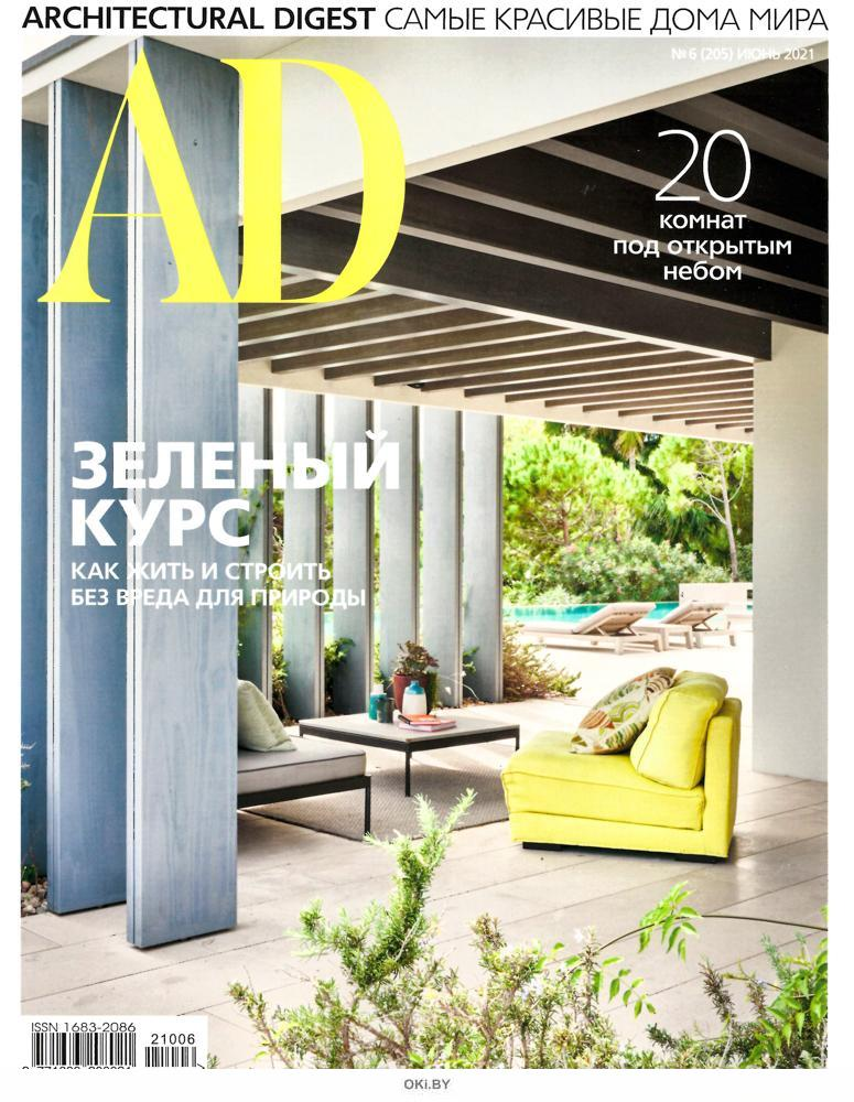 AD. Architectural Digest 6 / 2021