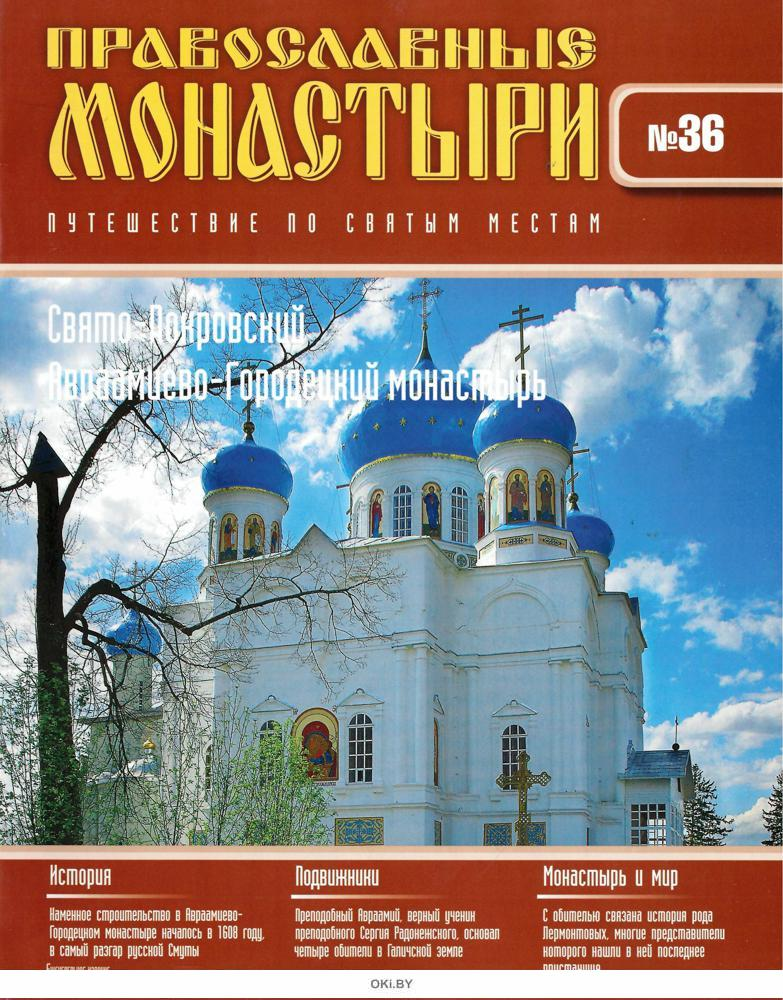 Православные монастыри. Путешествие по святым местам № 36 (21)