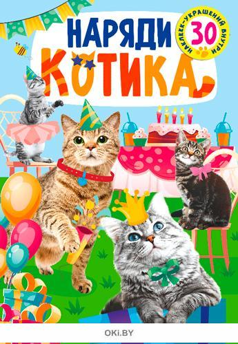 Наряди котика № 31 (21) Разбуди смекалку