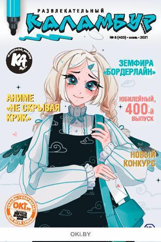 Развлекательный Каламбур 6 / 2021