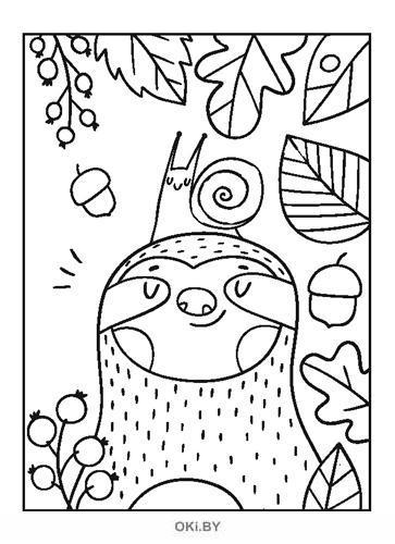 В гостях у ленивца № 10 (21) Раскраска с заданиями «Играю! Рисую! Фантазирую!»