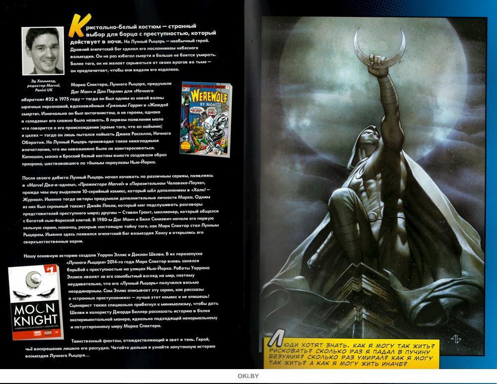Супергерои Marvel. Официальная коллекция № 42. Лунный рыцарь