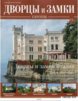 Дворцы и замки Европы № 73. Италия