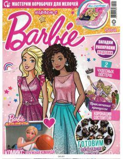 Играем с Барби 4 / 2021