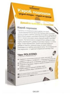 Кэроб Polezzno средняя обжарка 200 гр
