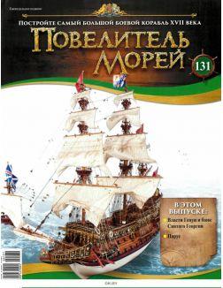 Повелитель морей № 131