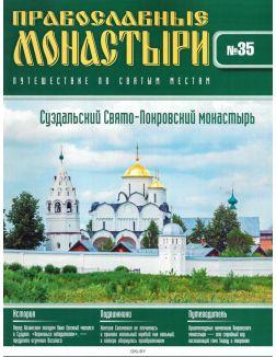Православные монастыри. Путешествие по святым местам № 35 (21)
