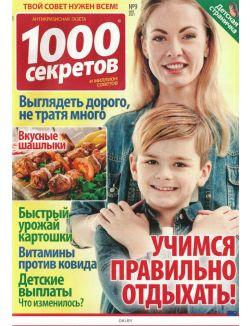 1000 секретов 10 / 2021