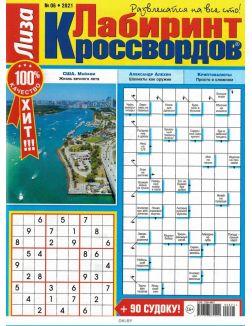 Лабиринт кроссвордов 6 / 2021