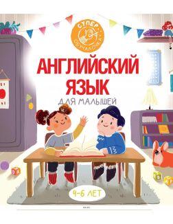 Английский язык для малышей (Державина В. / eks)