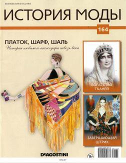 История Моды № 164