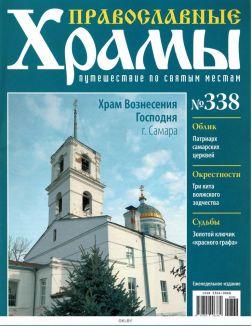 Православные храмы. Путешествие по святым местам № 338