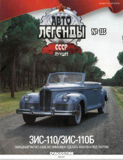 Автолегенды СССР. Лучшее № 135