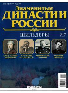 Знаменитые династии России № 217. Шильдеры