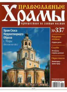 Православные храмы. Путешествие по святым местам № 337