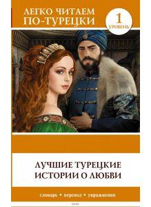 Лучшие турецкие истории о любви. Уровень 1 (eks)