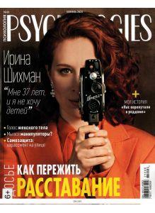 PSYCHOLOGIES (Психолоджис) 61 / 2021