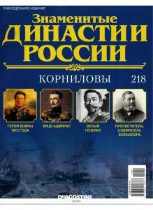 Знаменитые династии России № 218. Корниловы
