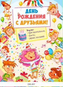 Как отпразновать День рождения с друзьями №9 (21) Волшебные наклейки. Играю! Рисую! Фантазирую!
