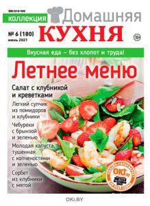 Летнее меню 6 / 2021 Коллекция «Домашняя кухня»