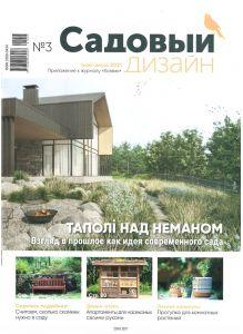Садовый дизайн. Приложение к журналу Хозяин 3 / 2021