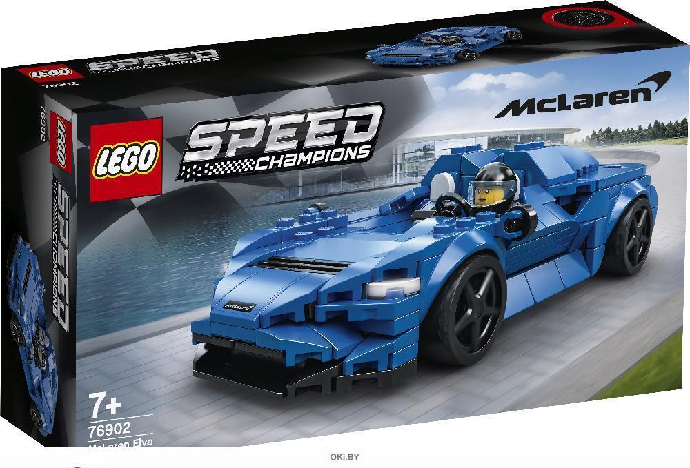 Спорткар McLaren Elva (Лего / Lego speed champions)