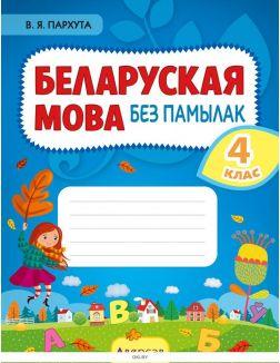 Беларуская мова. 4 клас. Беларуская мова без памылак (2021)