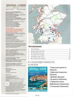 Дворцы и замки Европы № 75. Шотландия