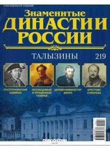 Знаменитые династии России № 219. Талызины