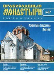 Православные монастыри. Путешествие по святым местам № 37 (21)