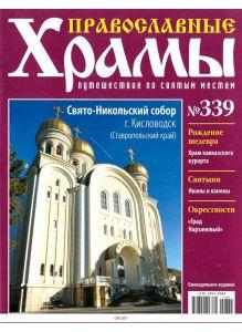 Православные храмы. Путешествие по святым местам № 339
