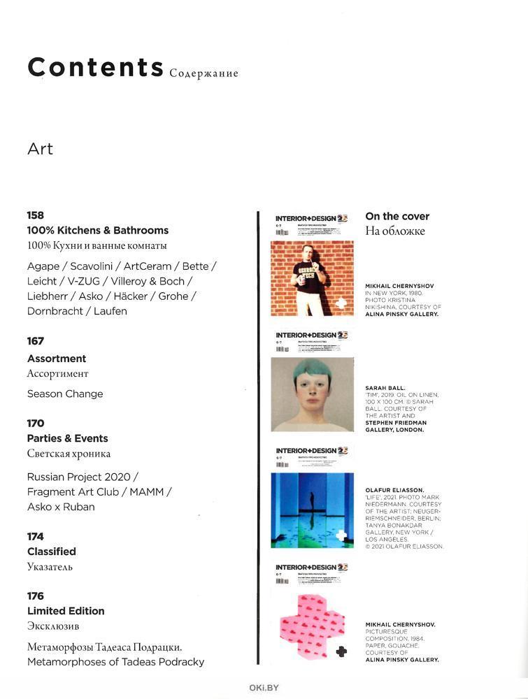 Интерьер и Дизайн 6 -7 / 2021