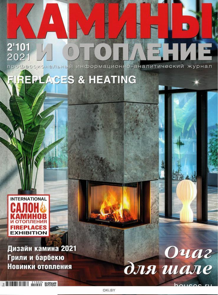 Красивые дома Спецвыпуск Камины и отопление 2 / 2021