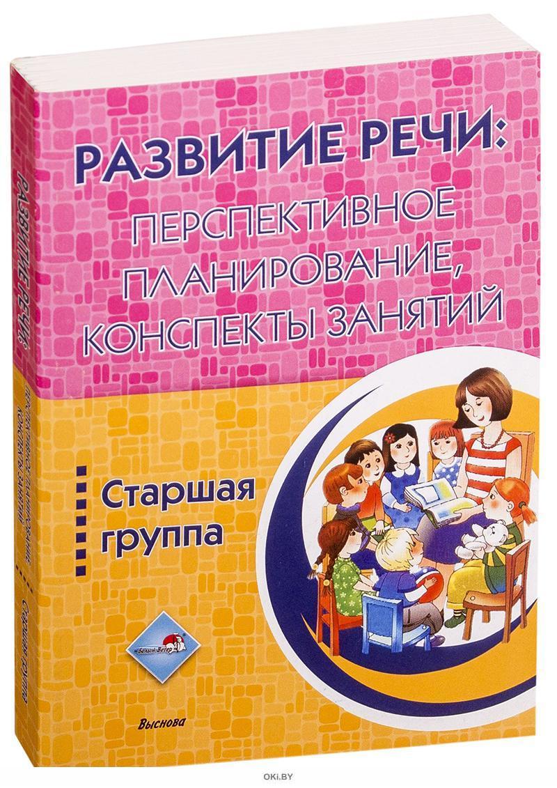 Развитие речи: перспективное планирование, конспекты занятий (Белькевич Л. В. / 2021)
