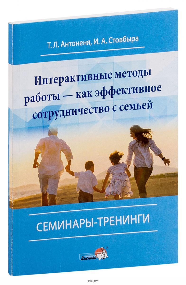 Интерактивные методы работы. Семинары-тренинги (Антоненя Т. Л. / 2021)