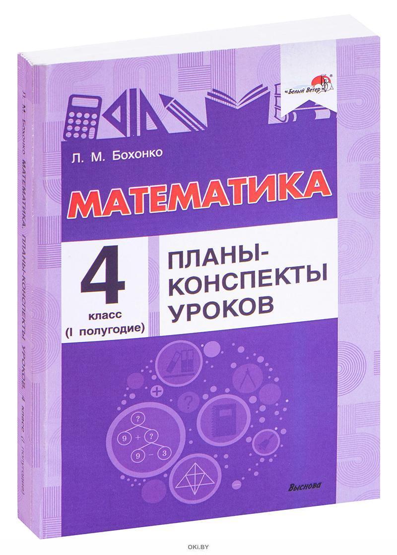 Математика. Планы-конспекты уроков. 4 класс. I полугодие (Бохонко Л. М. / 2021)