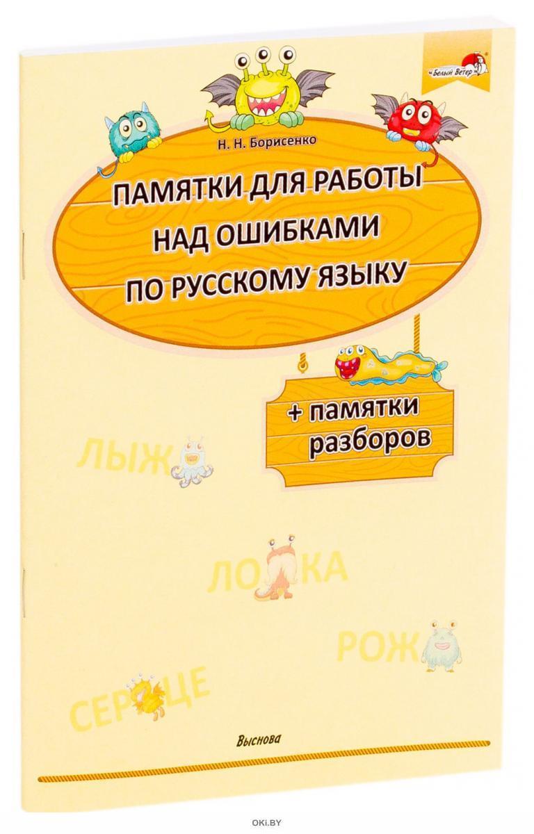Памятки для работы над ошибками по русскому языку (Борисенко Н. Н. / 2020)