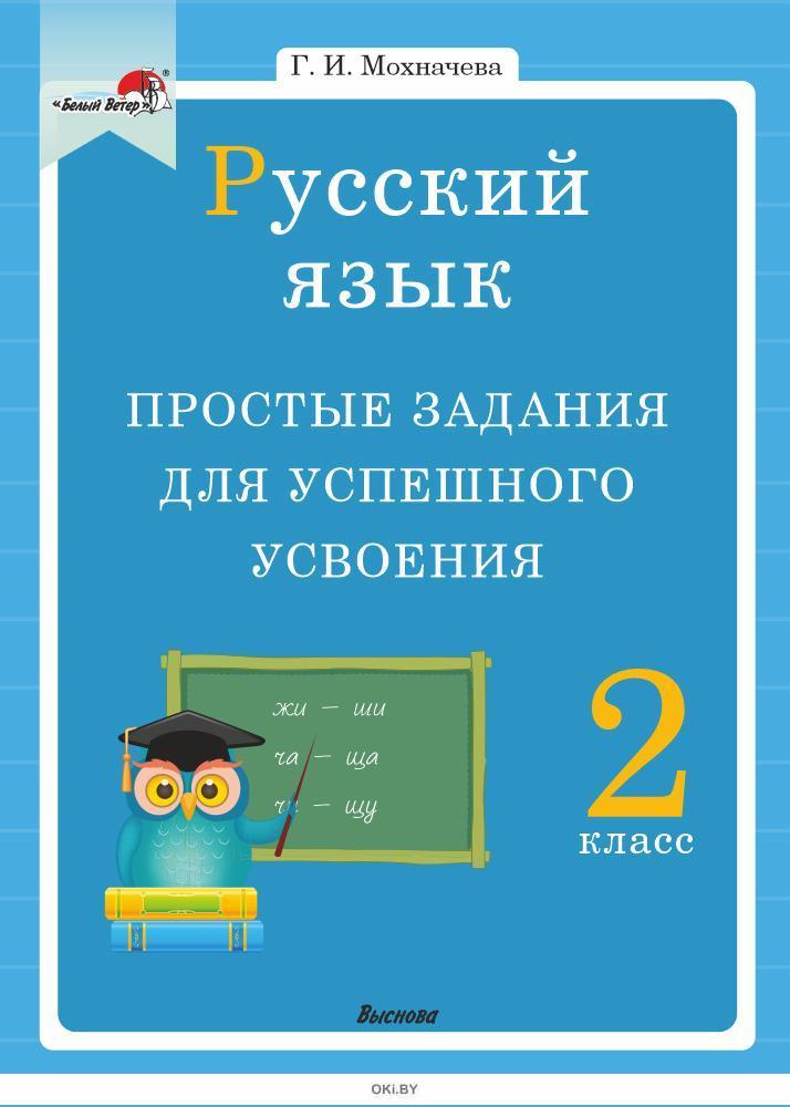 Мохначёва Г.И. Русский язык. 2 класс. Простые задания для успешного усвоения 2020