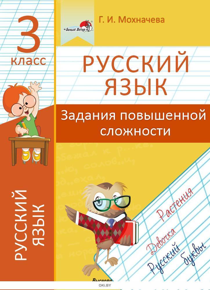 Мохначёва Г.И. Русский язык. 3 класс. Задания повышенной сложности 2021