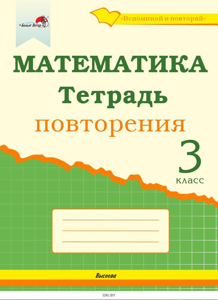 Математика 3 класс. Тетрадь повторения (А. А. Самонова / 2020)