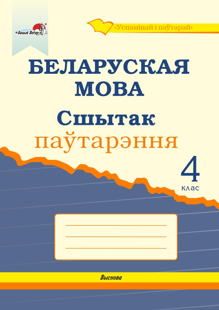 Беларуская мова. Сшытак паўтарэння. 4 клас (А. А. Самонава / 2020)