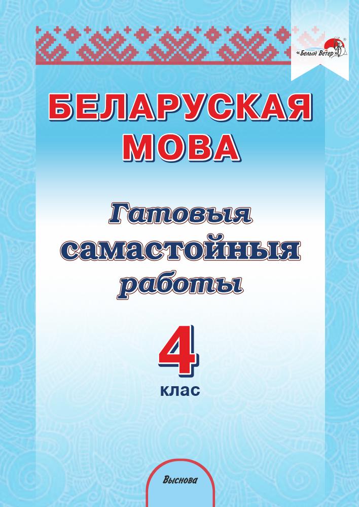 Беларуская мова. 4 клас. Гатовыя самастойныя работы (Н. І. Крытыш / 2021)