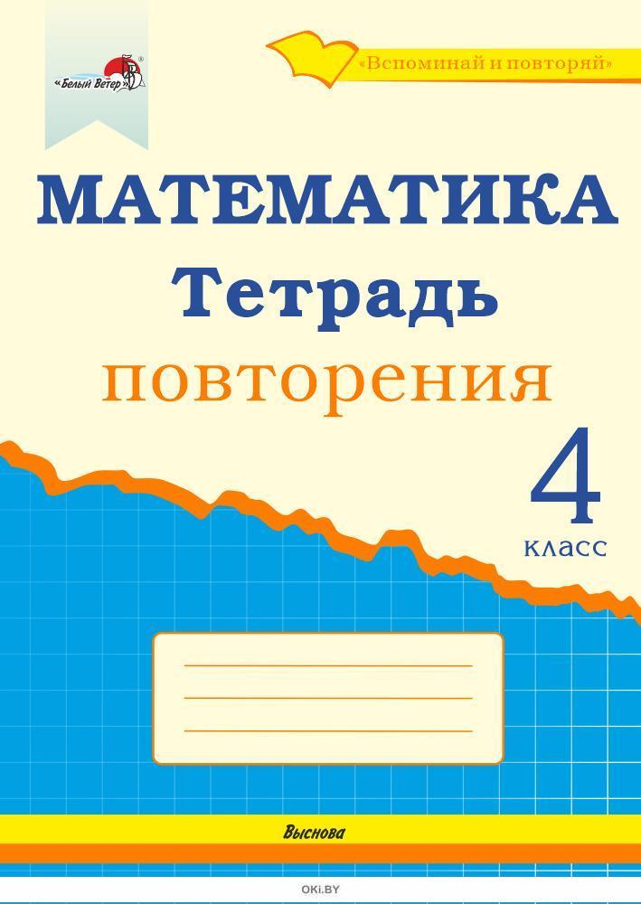 Математика. Тетрадь повторения. 4 класс (А. А. Самонова / 2020)